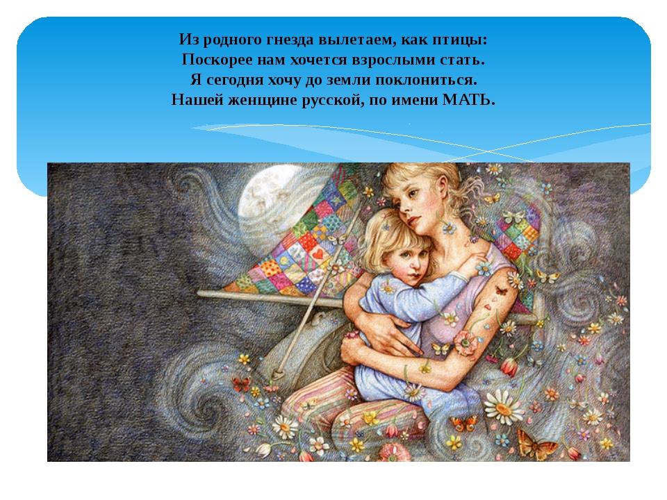 Из родного гнезда вылетаем, как птицы: Поскорее нам хочется взрослыми стать....