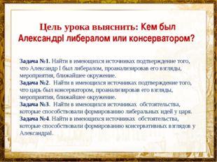 Название презентации Цель урока выяснить: Кем был АлександрI либералом или ко