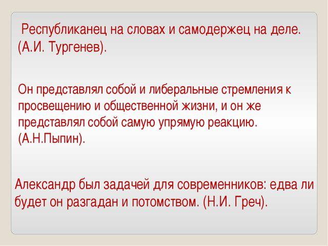 Республиканец на словах и самодержец на деле. (А.И. Тургенев). Он представля...