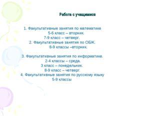 Работа с учащимися 1. Факультативные занятия по математике 5-6 класс – вторн