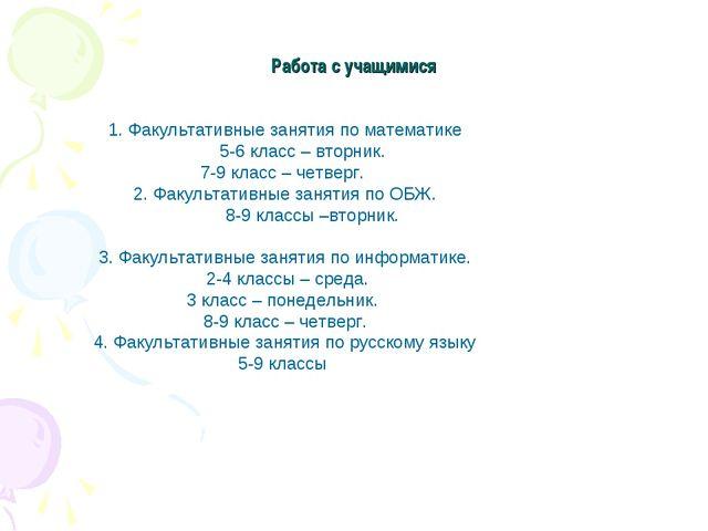 Работа с учащимися 1. Факультативные занятия по математике 5-6 класс – вторн...