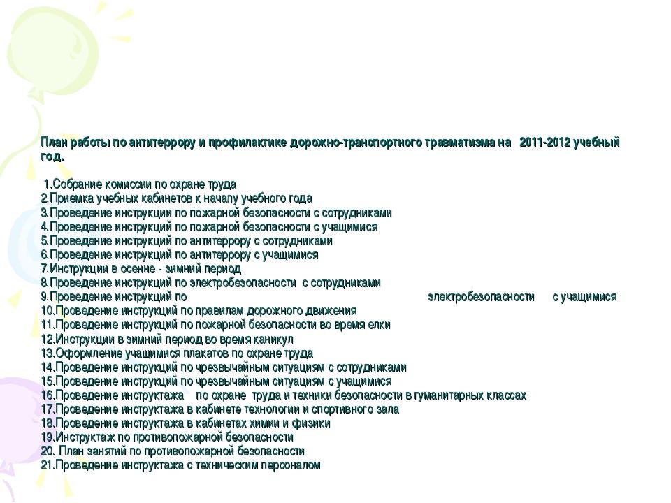 План работы по антитеррору и профилактике дорожно-транспортного травматизма н...