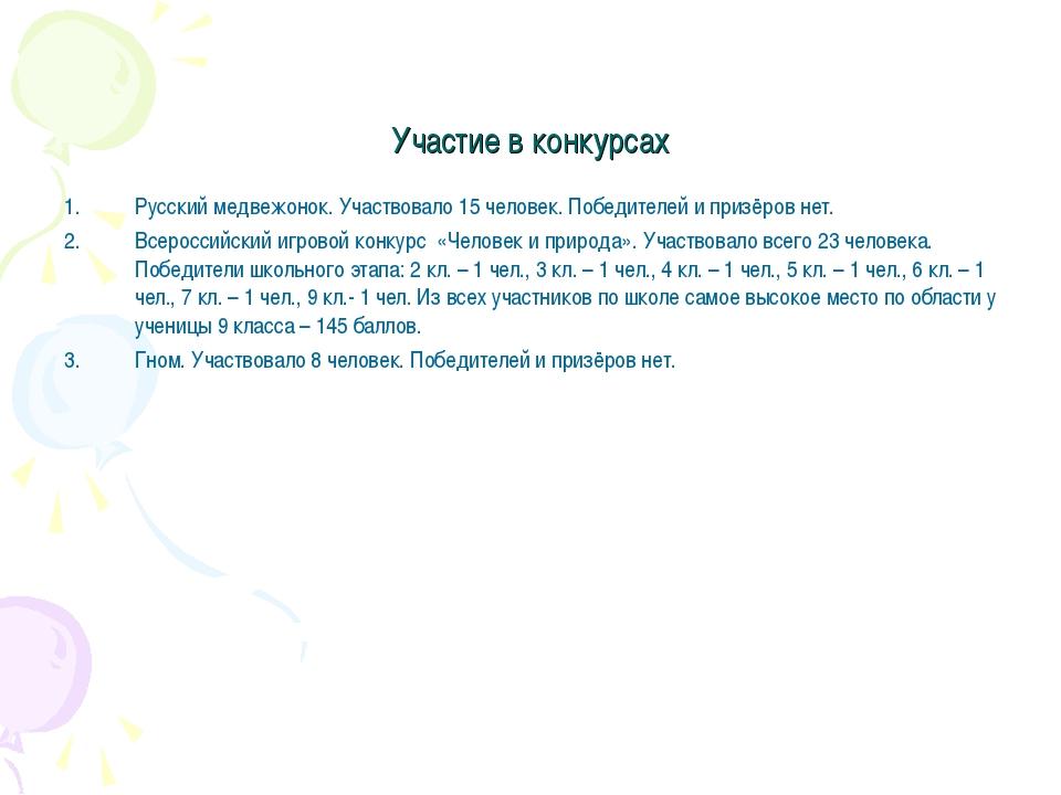 Участие в конкурсах Русский медвежонок. Участвовало 15 человек. Победителей и...