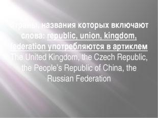 Страны, названия которых включают слова: republic, union, kingdom, federation