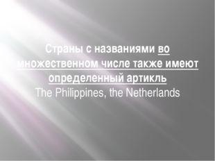 Страны с названиями во множественном числе также имеют определенный артикль T