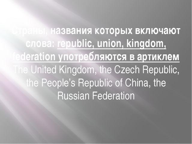 Страны, названия которых включают слова: republic, union, kingdom, federation...