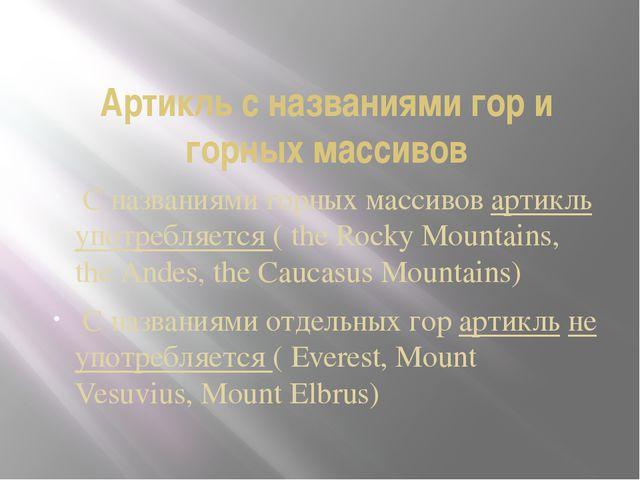 Артикль с названиями гор и горных массивов С названиями горных массивов артик...