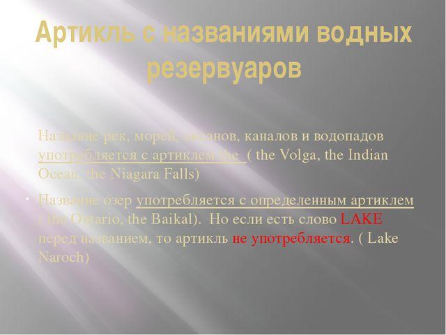Артикль с названиями водных резервуаров Название рек, морей, океанов, каналов...