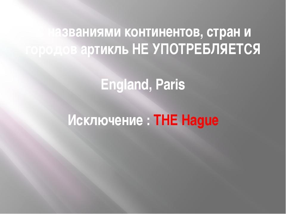 С названиями континентов, стран и городов артикль НЕ УПОТРЕБЛЯЕТСЯ England, P...