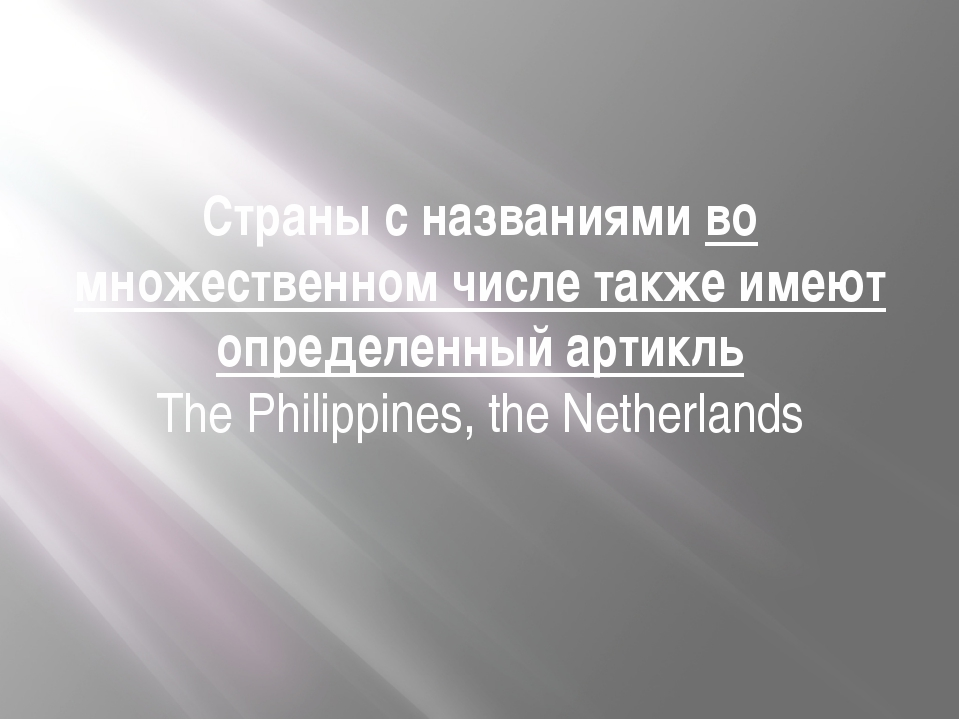 Страны с названиями во множественном числе также имеют определенный артикль T...