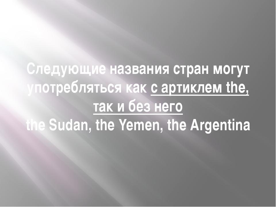 Следующие названия стран могут употребляться как с артиклем the, так и без не...