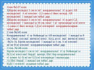 1топ-№537 есеп Бірлік кесіндісі 1 см ге тең координаталық түзудегі АВ кесінді