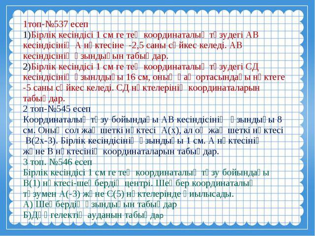 1топ-№537 есеп Бірлік кесіндісі 1 см ге тең координаталық түзудегі АВ кесінді...