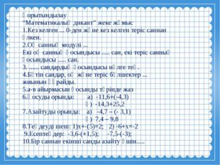 """Қорытындылау """"Математикалық дикант"""" жеке жұмыс 1.Кез келген ... 0-ден және ке"""