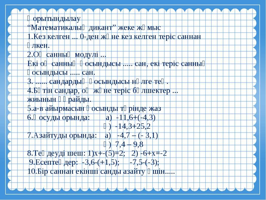 """Қорытындылау """"Математикалық дикант"""" жеке жұмыс 1.Кез келген ... 0-ден және ке..."""