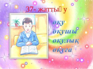 37- жаттығу
