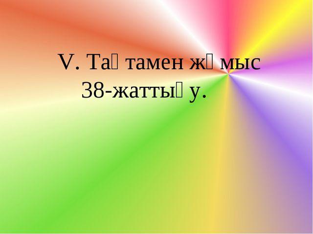 V. Тақтамен жұмыс 38-жаттығу.