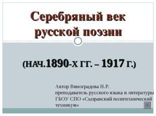 (НАЧ.1890-Х ГГ. – 1917 Г.) Серебряный век русской поэзии Автор Виноградова Н.