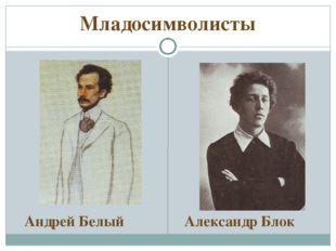 Младосимволисты Андрей Белый Александр Блок