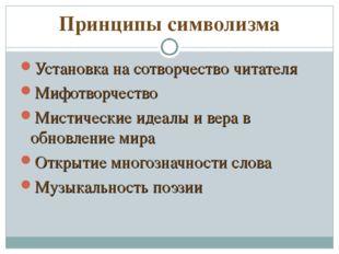 Принципы символизма Установка на сотворчество читателя Мифотворчество Мистиче
