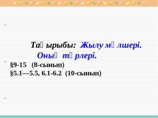 Тақырыбы: Жылу мөлшері. Оның түрлері. §9-15 (8-сынып) §5.1—5.5, 6.1-6.2 (10-