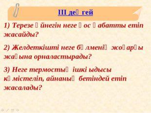 ІІІ деңгей 1) Терезе әйнегін неге қос қабатты етіп жасайды? 2) Желдеткішті н