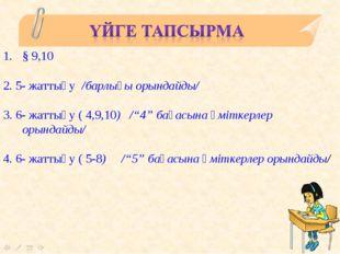 """§ 9,10 2. 5- жаттығу /барлығы орындайды/ 3. 6- жаттығу ( 4,9,10) /""""4"""" бағасын"""