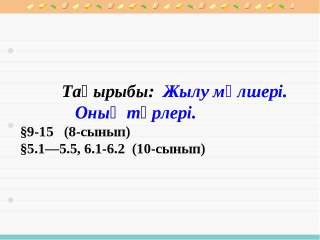 Тақырыбы: Жылу мөлшері. Оның түрлері. §9-15 (8-сынып) §5.1—5.5, 6.1-6.2 (10-...