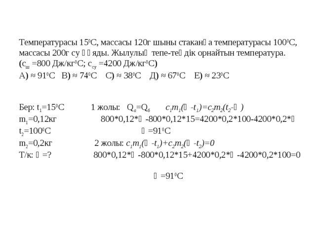 Температурасы 150С, массасы 120г шыны стаканға температурасы 1000С, массасы 2...