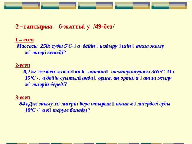 2 –тапсырма. 6-жаттығу /49-бет/ 1 – есеп Массасы 250г суды 50С-қа дейін қызд...