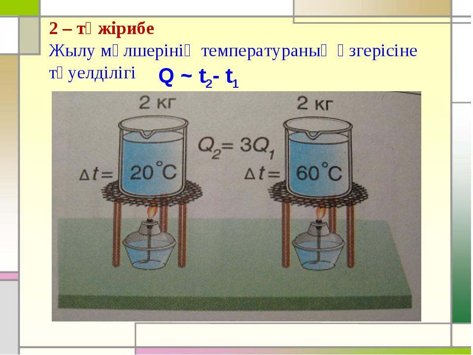 2 – тәжірибе Жылу мөлшерінің температураның өзгерісіне тәуелділігі Q ~ t2 t1