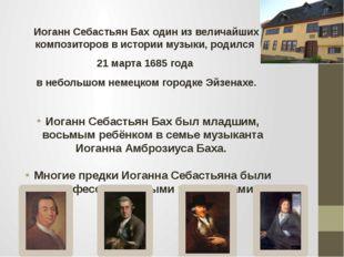 Иоганн Себастьян Бах один из величайших композиторов в истории музыки, родилс
