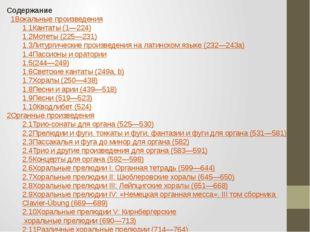 Содержание 1Вокальные произведения 1.1Кантаты (1—224) 1.2Мотеты (225—231) 1