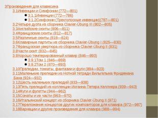 3Произведения для клавесина 3.1Инвенции и Симфонии (772—801) 3.1.1Инвенции (7