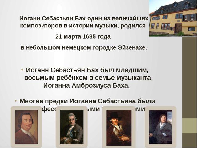 Иоганн Себастьян Бах один из величайших композиторов в истории музыки, родилс...