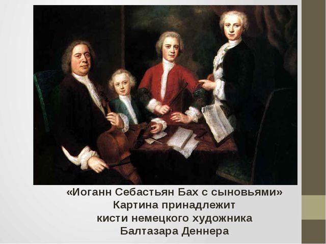 «Иоганн Себастьян Бах с сыновьями» Картина принадлежит кисти немецкого художн...