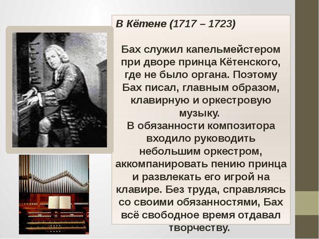 В Кётене (1717 – 1723) Бах служил капельмейстером при дворе принца Кётенского...