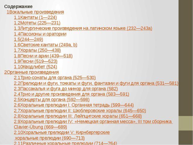 Содержание 1Вокальные произведения 1.1Кантаты (1—224) 1.2Мотеты (225—231) 1...
