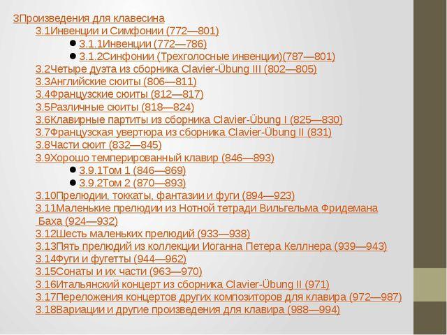 3Произведения для клавесина 3.1Инвенции и Симфонии (772—801) 3.1.1Инвенции (7...