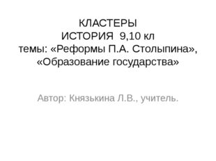КЛАСТЕРЫ ИСТОРИЯ 9,10 кл темы: «Реформы П.А. Столыпина», «Образование государ