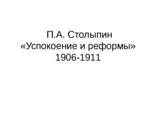 П.А. Столыпин «Успокоение и реформы» 1906-1911