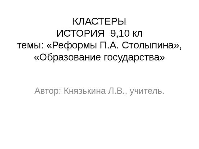 КЛАСТЕРЫ ИСТОРИЯ 9,10 кл темы: «Реформы П.А. Столыпина», «Образование государ...