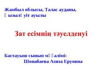 Жамбыл облысы, Талас ауданы, Қызыләуіт ауылы Бастауыш сынып мұғалімі: Шонаб