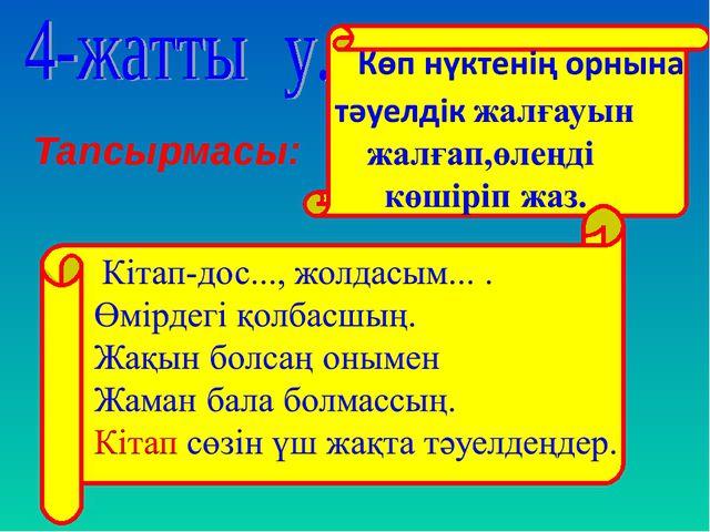 Тапсырмасы: