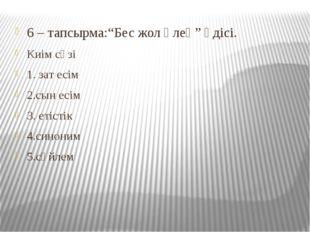 """6 – тапсырма:""""Бес жол өлең"""" әдісі. Киім сөзі 1. зат есім 2.сын есім 3. етісті"""
