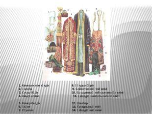 1. Кимешек пен күндік 8. Құндыз бөрік 2. Қасаба 9. Бойжеткеннің той киімі 3.