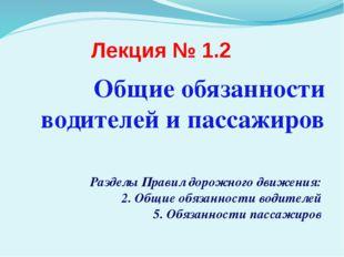 Лекция № 1.2 Общие обязанности водителей и пассажиров 12.03.2010 Разработал: