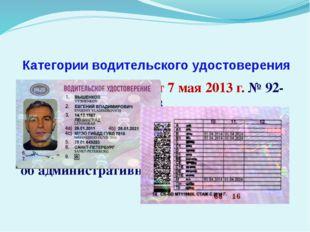 Категории водительского удостоверения 12.03.2010 Разработал: Трунов А.И. ГПОУ