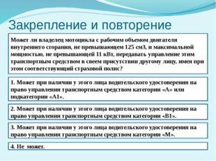 Закрепление и повторение 12.03.2010 Разработал: Трунов А.И. ГПОУ ЯО Переславс