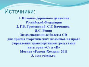 Источники: 12.03.2010 Разработал: Трунов А.И. ГПОУ ЯО Переславский политехнич